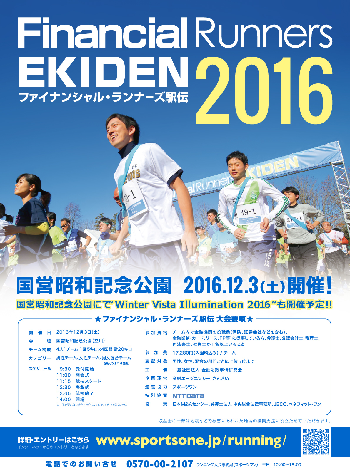 financial_ekiden_2016スポワン